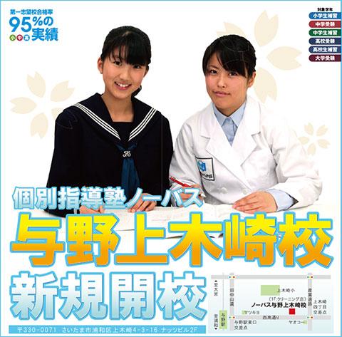 与野上木崎校が開校します。画像