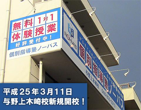 与野上木崎校、開校日のお知らせ!画像