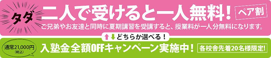 【ご好評につき期間延長】選べるキャンペーン実施中!画像