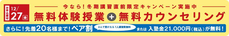 【ご好評につき期間延長】冬期キャンペーン12月27日まで!画像