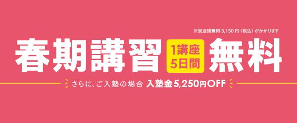 【春期限定】春期講習1講座無料キャンペーン画像
