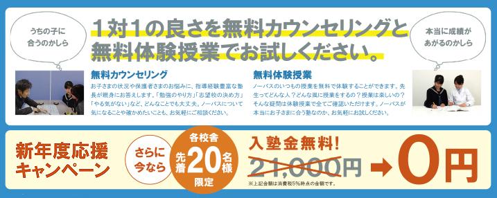 【新年度キャンペーン】今なら入塾金無料!画像
