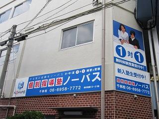 関西初開校!大阪市旭区に千林校が開校しました画像