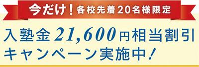 【先着20名様限定】入塾金相当額割引キャンペーン実施中画像