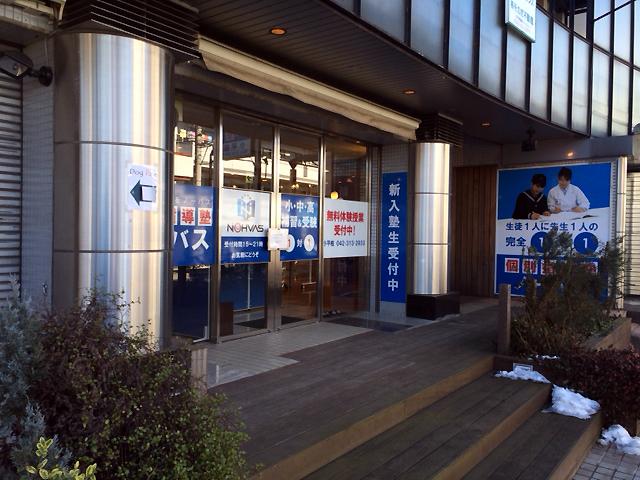 東京都小平市にノーバスが開校します。画像