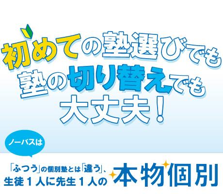 【新学期応援】初月授業料半額キャンペーンのお知らせ画像