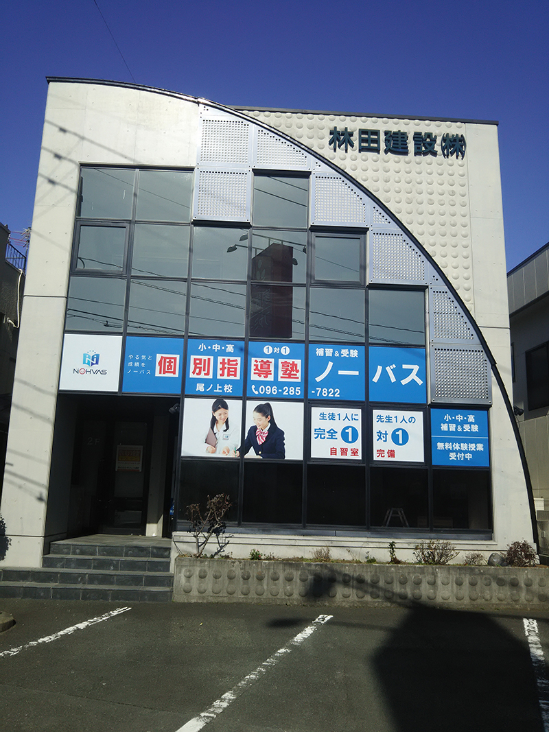 九州初!ノーバス尾ノ上校が熊本県に開校します。画像