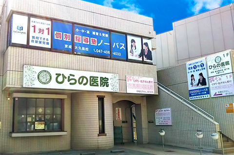 [千葉県]京成大久保校が開校しました。画像