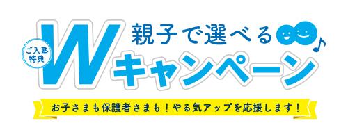 【公式サイト限定】親子で選べるWキャンペーン