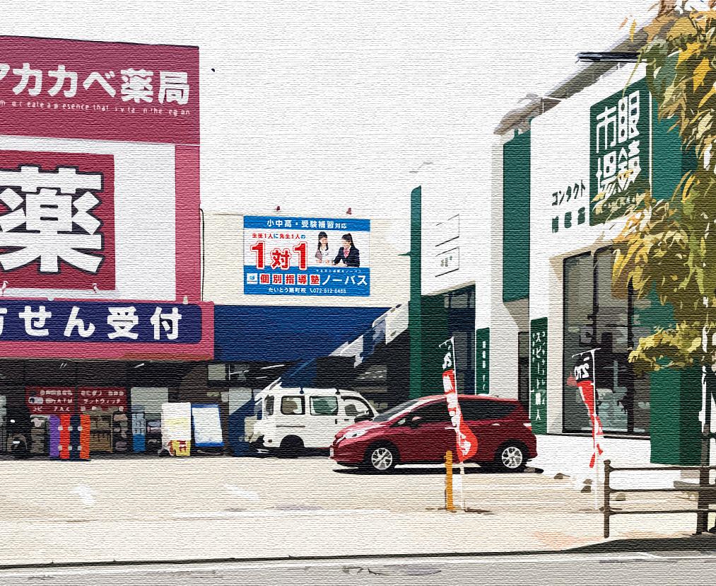 [大阪府]だいとう扇町校が開校しました。画像