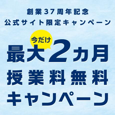 【公式サイト限定】秋の授業料無料キャンペーンについて