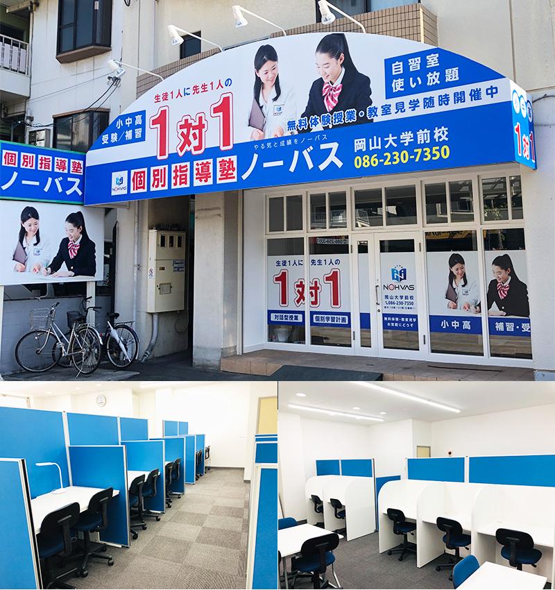 [岡山県]岡山大学前校が開校しました。