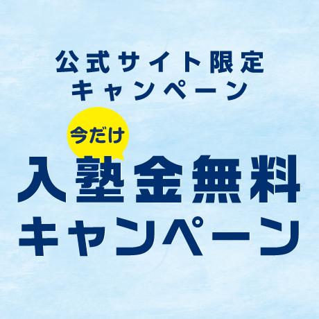 【公式サイト限定】春の入塾金無料キャンペーン