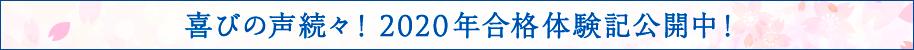 合格体験記2020