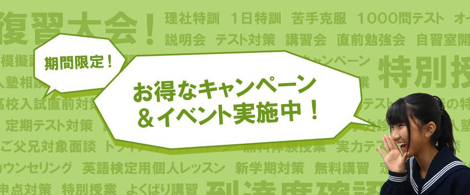 お得なイベント&キャンペーン実施中!