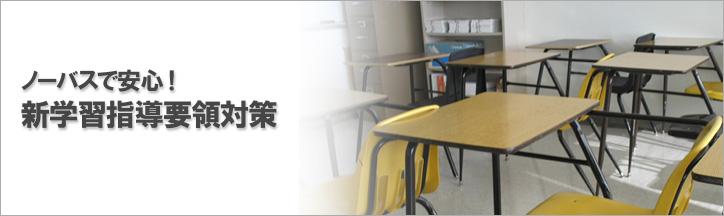 2008年に告示された新学習指導要領。何がどんなふうに変わっていくのでしょうか?