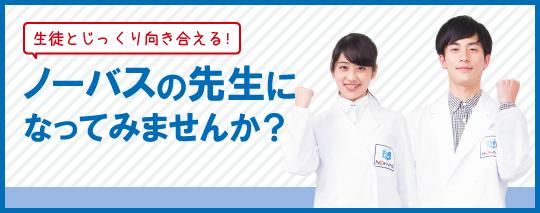 西武柳沢の塾講師(アルバイト)を募集しています。