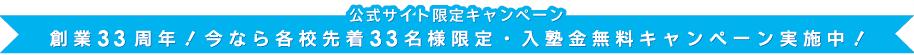 33周年記念!入塾金全額無料キャンペーン