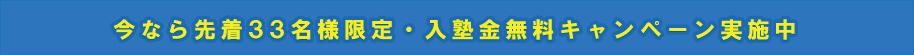 冬期限定!入塾金全額無料キャンペーン