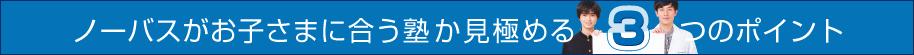 春期限定!入塾金全額無料キャンペーン