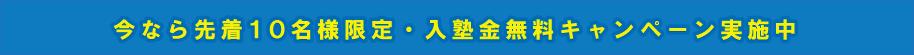 夏期限定!入塾金全額無料キャンペーン