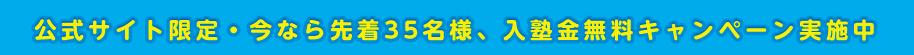 公式サイト限定・入塾金無料キャンペーン