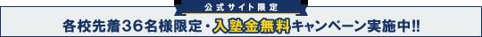 入塾金無料キャンペーン