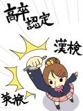 英語検定・漢字検定