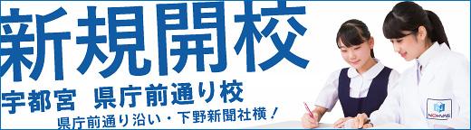 個別指導塾ノーバス県庁前通り校新規開校