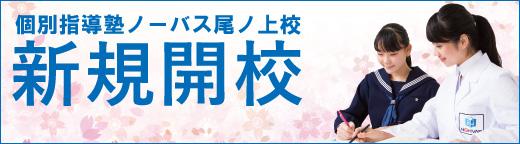 個別指導塾ノーバス尾ノ上校新規開校