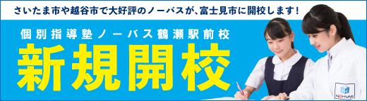 個別指導塾ノーバス鶴瀬駅前校新規開校