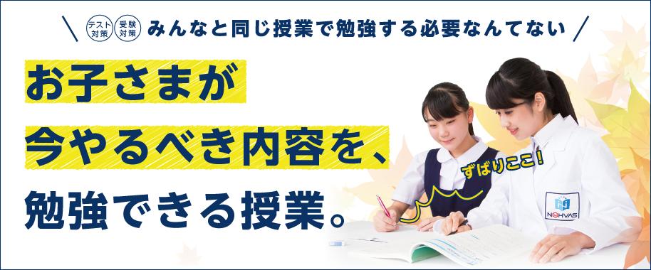 お子さまが今やるべき内容を、勉強できる授業。個別指導の到達点。完全1対1だからできること。