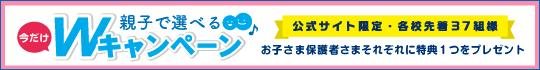 公式サイト限定・親子で選べるWキャンペーン