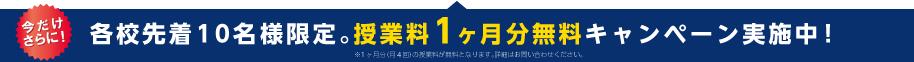 公式サイト限定・授業料1ヶ月無料キャンペーン