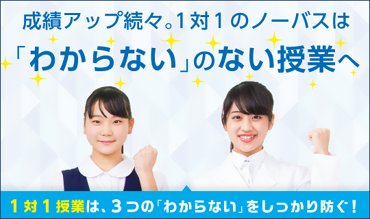 個別指導塾ノーバス京成大久保校
